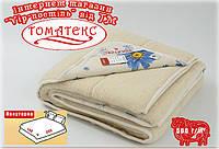 Ковдра (одеяло из овечьей шерсти) ТМ Томатекс