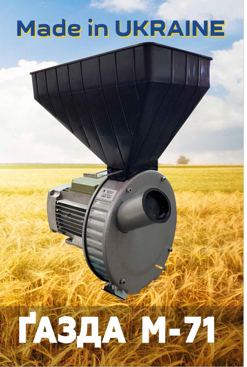 Зернодробилка молотковая (зерно + початки кукурузы), 1.7 кВт (до 170 кг/ч)
