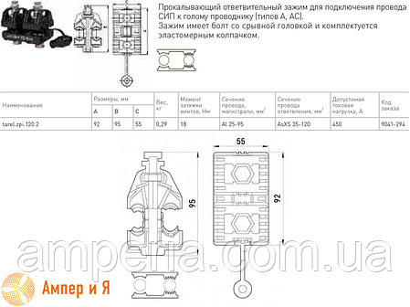 Ответвительный прокалывающий зажим tarel.zpi.120.2 ZP120.2 (AsXS35-120/Al 25-95) E.NEXT, фото 2