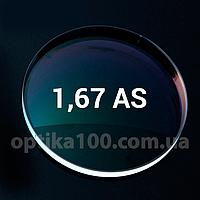 Утонченная линза для очков 1,67 AS. С покрытием HMC. Асферическая