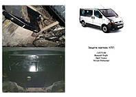 Защита на двигатель, КПП, радиатор для Opel Vivaro 1 (2001-2014) Mодификация: 2.0D Кольчуга 1.0484.00 Покрытие: Полимерная краска
