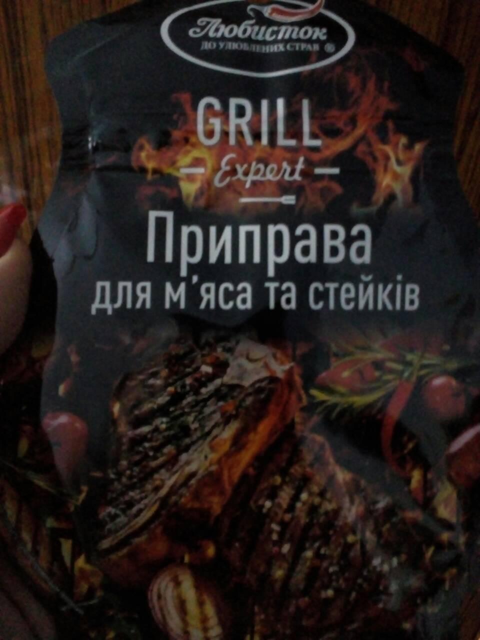 Приправа для мяса и стэйков 30 грамм