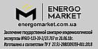 Электрический карбоновый обогреватель VM ENERGY (200 Вт), фото 5