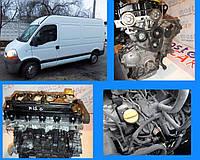 Двигатель Двигун Мотор Renault Master/Opel Movano 2.5 DCI Рено Мастер Опель Мовано 2003-2006