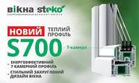 Копия Steko S700 (Стеко С700) с энергосберегающим двухкамерным стеклопакетом, с доставкой и монтажем
