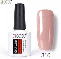 Гель-лак GDCOCO 8 мл, №816 (пепельно-розовый)