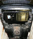 Защита картера двигателя и кпп Mazda 2  2007-, фото 3