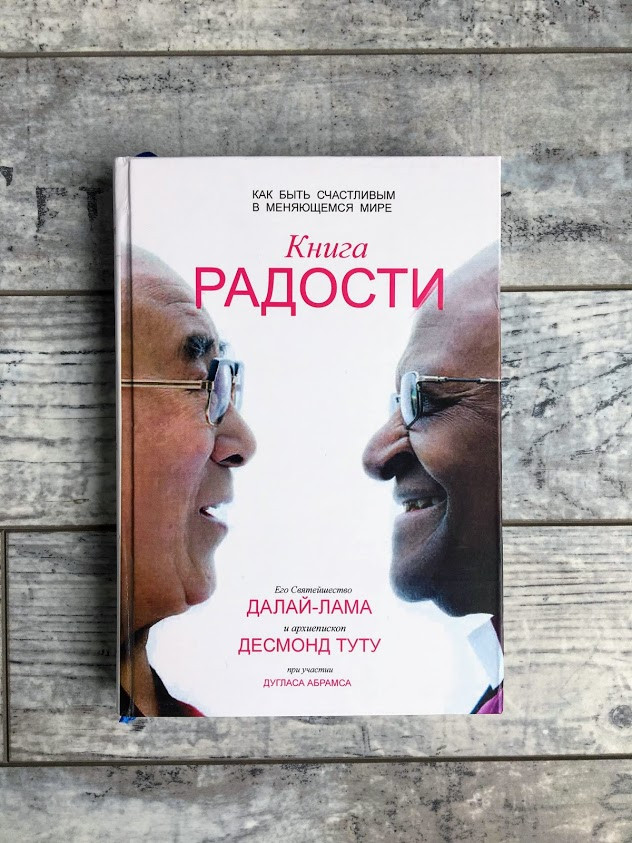 Книга радости. Как быть счастливым в меняющемся мире. Далай-Лама ...