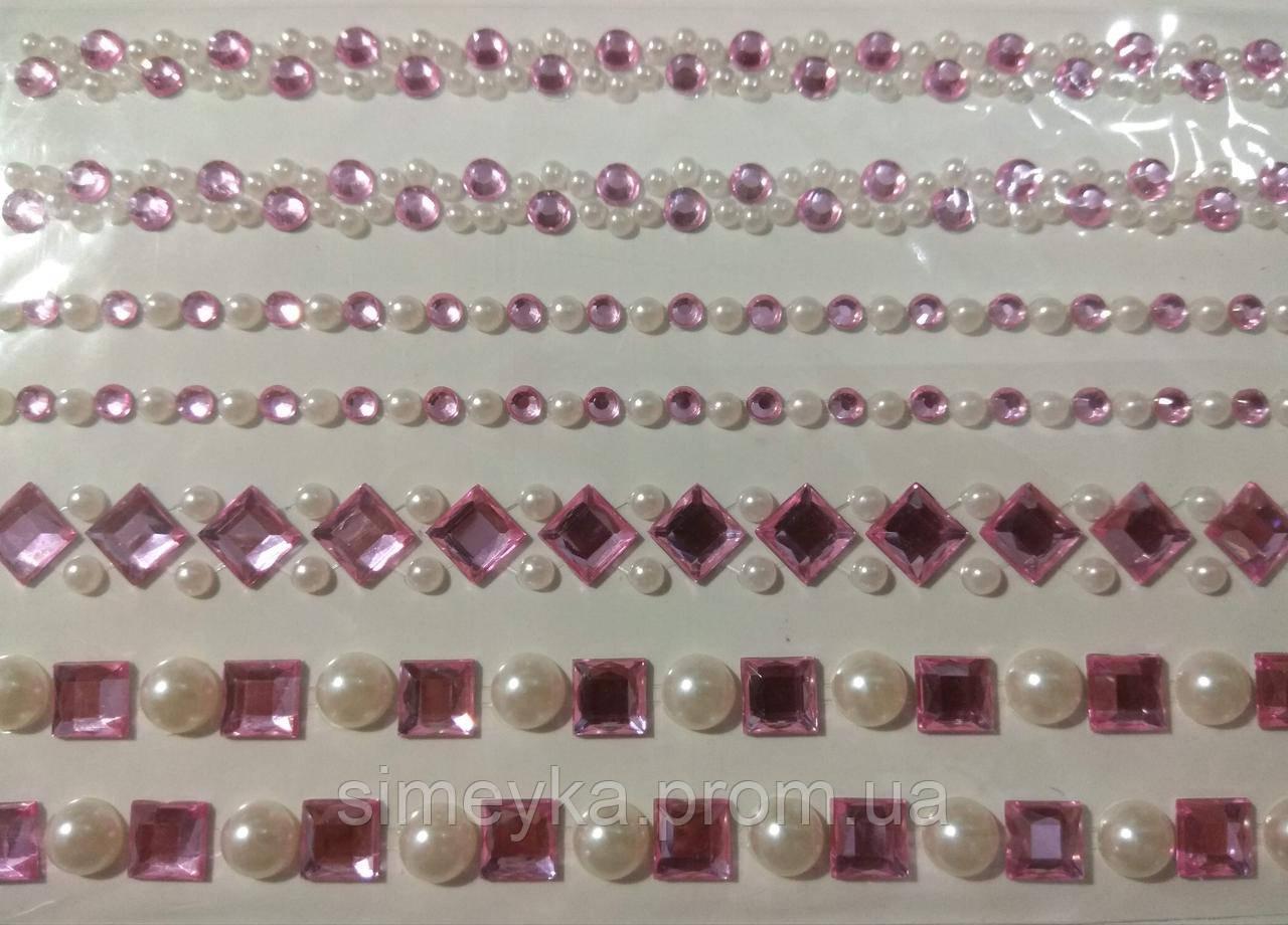 Наклейка з камінцями та перлинами для скрапбукінгу, декору (7 рядів по 25,5 см). Ніжно-рожева (№1)