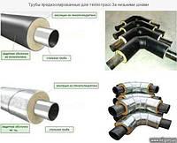 Трубы предизолированные для теплотрасс от производителя