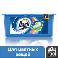 Капсулы для стирки цветного белья Dash 3-в-1 Color, 30 шт.