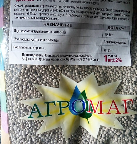Суперфосфат одинарный 1000 гр.