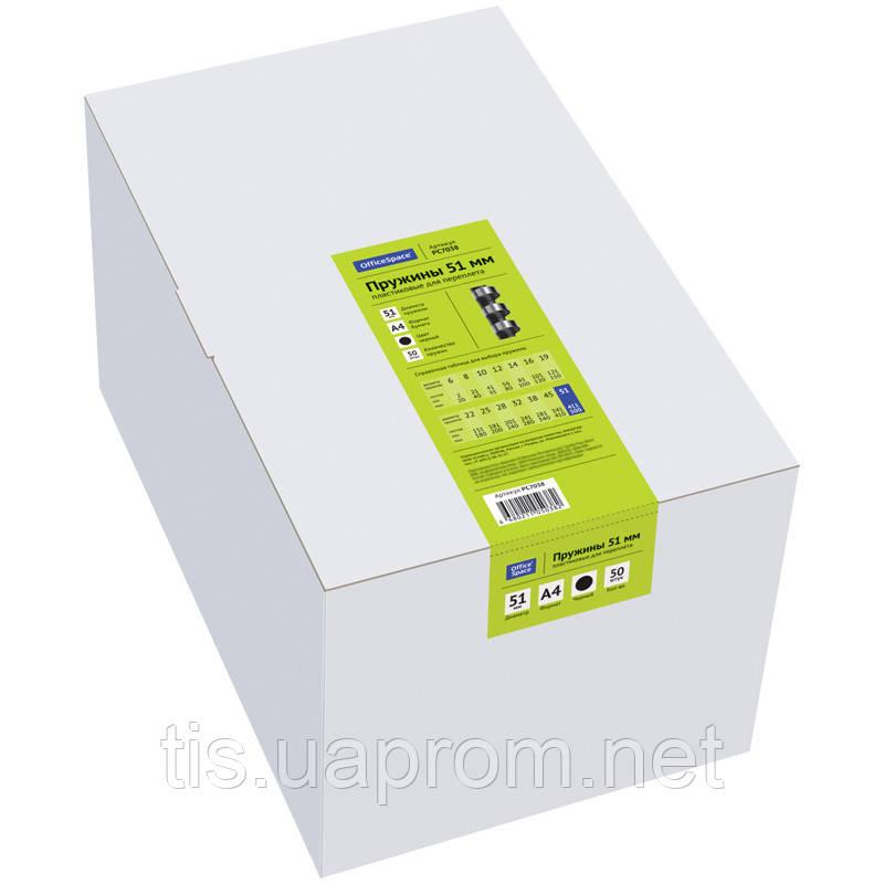 Пружины пластик D=51мм OfficeSpace, белый/черный, 50шт.