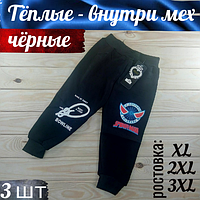 Детские штаны зимние тёплые на меху чёрные МАКС (ростовка 3 размера длинна: 40см/45см/50см)  ЛДЗ-11242