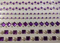 Наклейка з камінцями та перлинами для скрапбукінгу, декору (7 рядів по 25,5 см). Фіолетова (№3)