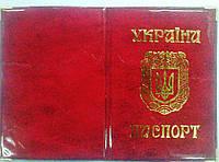 "Обложка на паспорт "" Герб "" ПВХ глянец, в ассортименте"