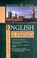 Сергей Матвеев  Английский язык за 3 месяца
