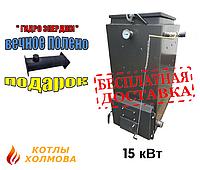 """Котел Холмова """"ТИТАН""""  15 кВт"""