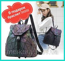 Стильный молодежный городской рюкзак Bao Bao Issey Miyake Бао Бао хамелеон геометрия сумкахамелеон геометрия 2