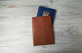Обложка на военный билет темно-коричневая