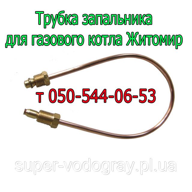 Трубка запальника для газового котла Житомир c автоматикою Eurosit-630