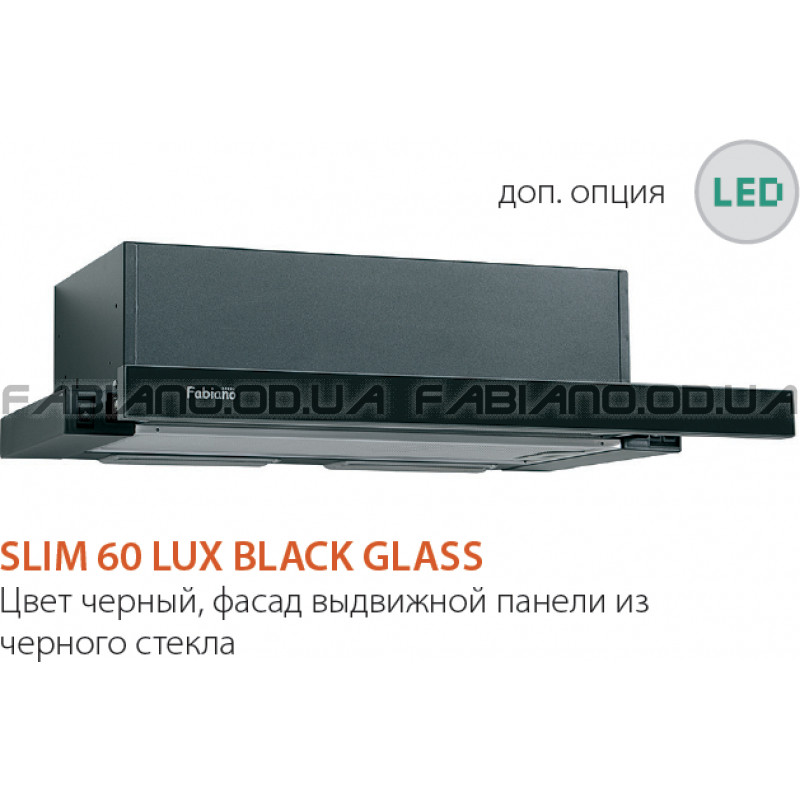 Телескопическая вытяжка Fabiano Slim 60 Lux Black Glass