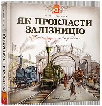 Книга Як прокласти залізницю Мартін Содомка