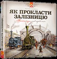 Книга Як прокласти залізницю Мартін Содомка, фото 1