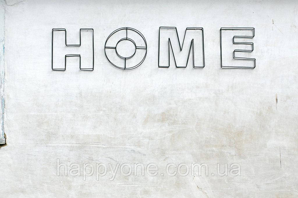 Настенная вывеска Home