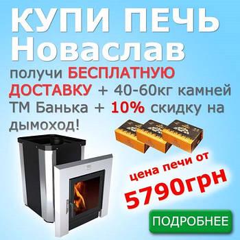 Акция!!! Бесплатная доставка по Украине печей Новаслав + камни 40-60 кг в подарок.