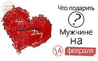 Что подарить мужчине на 14 февраля?