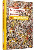 """Книга для родителей """"Як розмовляти з дітьми про мистецтво"""""""