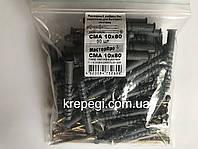 Дюбель быстрый монтаж с шурупом Обрий 10х80 потай  (50 штук в упаковке)