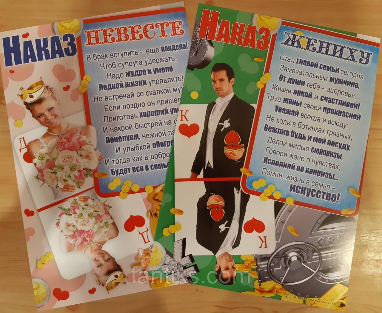 Комплект наказов для жениха и невесты