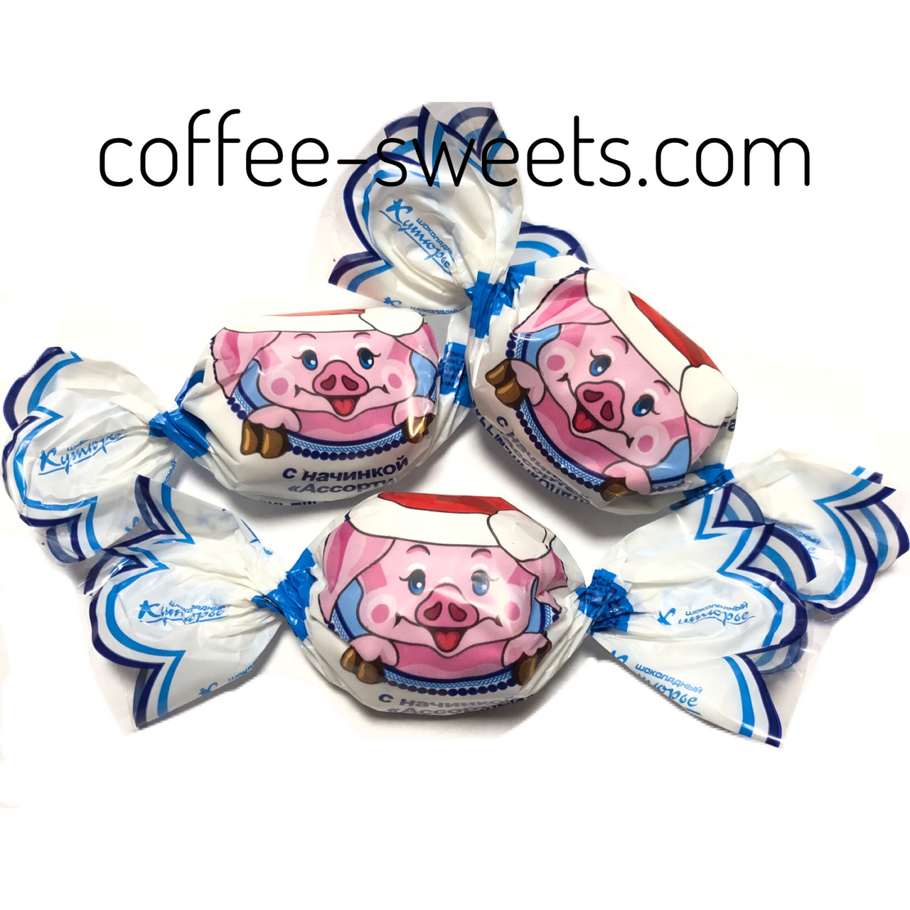 """Шоколадные конфеты Кутюрье (бабочки) """"Хрюшки"""""""