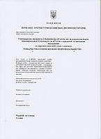 Будівельні ліцензії СС2, СС3