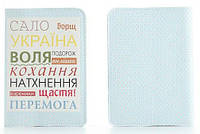 Обложка на паспорт из мягкой кожи Любовь