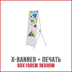 X-banner + печать