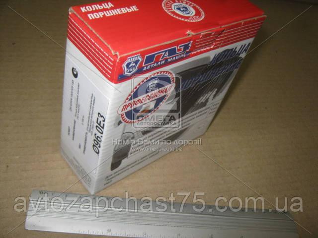 Кольца поршневые Газ 3110, 31105   96,0 мм (производитель Бузулук, Россия)
