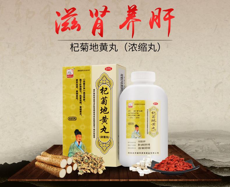 Ци Цзюй Ді Хуань Вань / Qiju Dihuang Wan для поліпшення зору 480 шт.