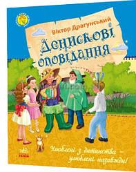 Денискові оповідання / Драгунський / Ранок
