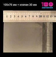 Пакеты полипропиленовые с клейкой лентой. Размер 105х76 мм