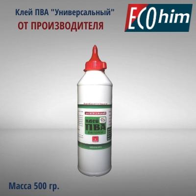 """Клей ПВА """"Универсальный"""" 500 гр"""