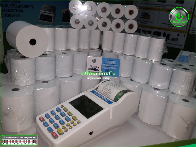 Бумага для чеков, Кассовая лента, Чековая лента – (термолента).