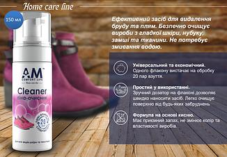 АМ Cleaner пена-очиститель 150мл, фото 2