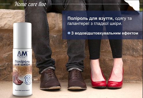АМ Полироль для кожи с водоотталкивающим эффектом  50мл, фото 2