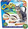 Приучатель к унитазу для кошек Citi Kitty Cat toilet training kit