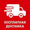 Безкоштовна доставка в найближче відділення Нової Пошти у Вашому місті