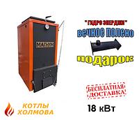 """Котел Холмова """" Магнум"""" 18 кВт"""