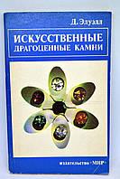 """Книга: """"Искусственные драгоценные камни"""", справочное пособие"""